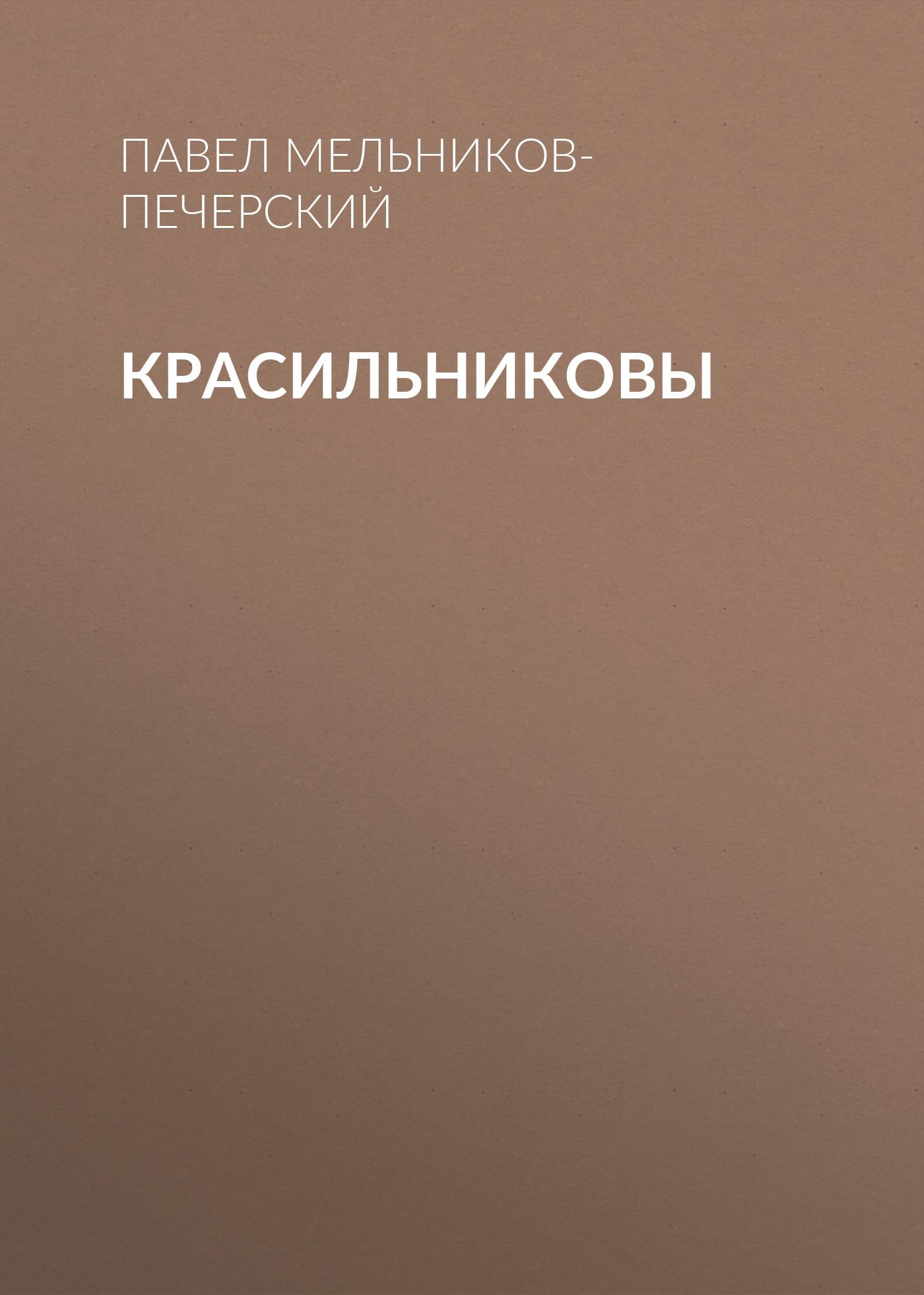 Павел Мельников-Печерский Красильниковы