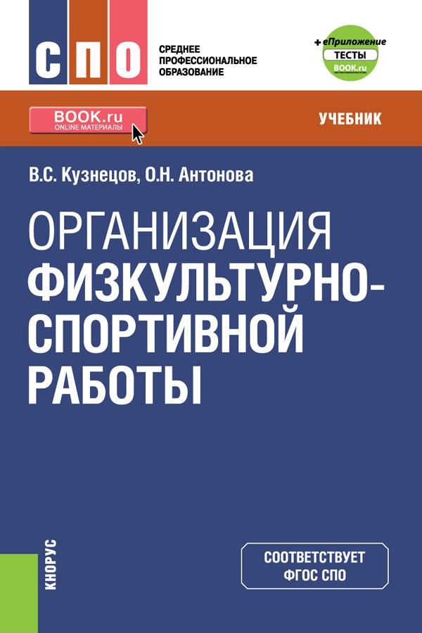 цена В. С. Кузнецов Организация физкультурно-спортивной работы онлайн в 2017 году