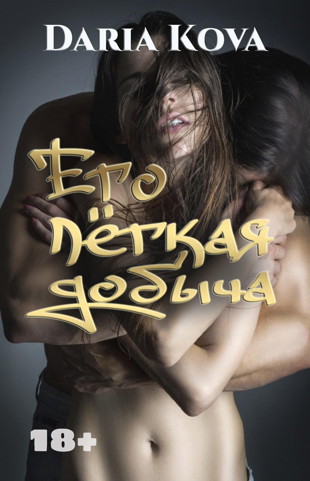 Дарья Кова «Его лёгкая добыча»