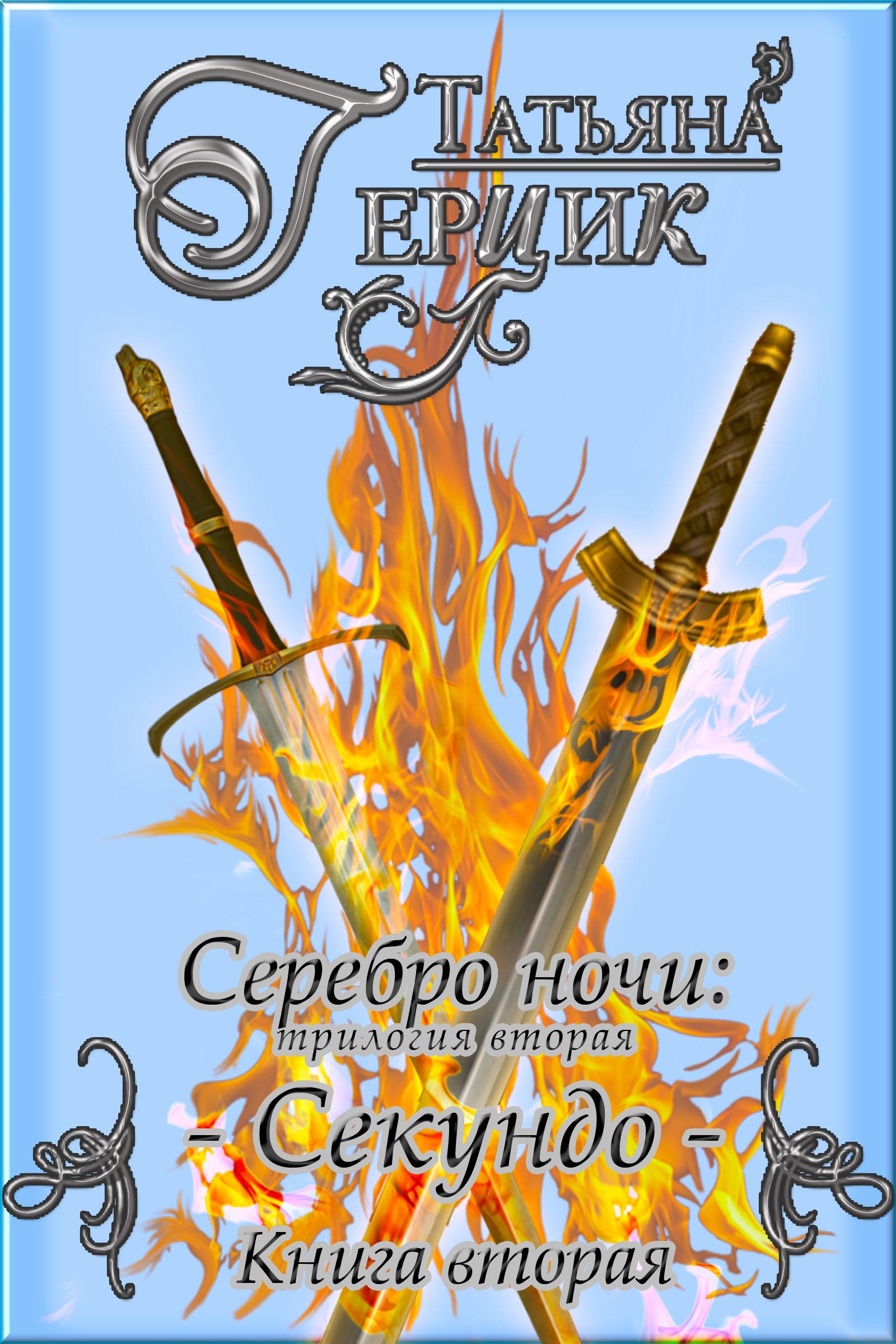 Татьяна Герцик Серебро ночи. Секундо. Книга 2