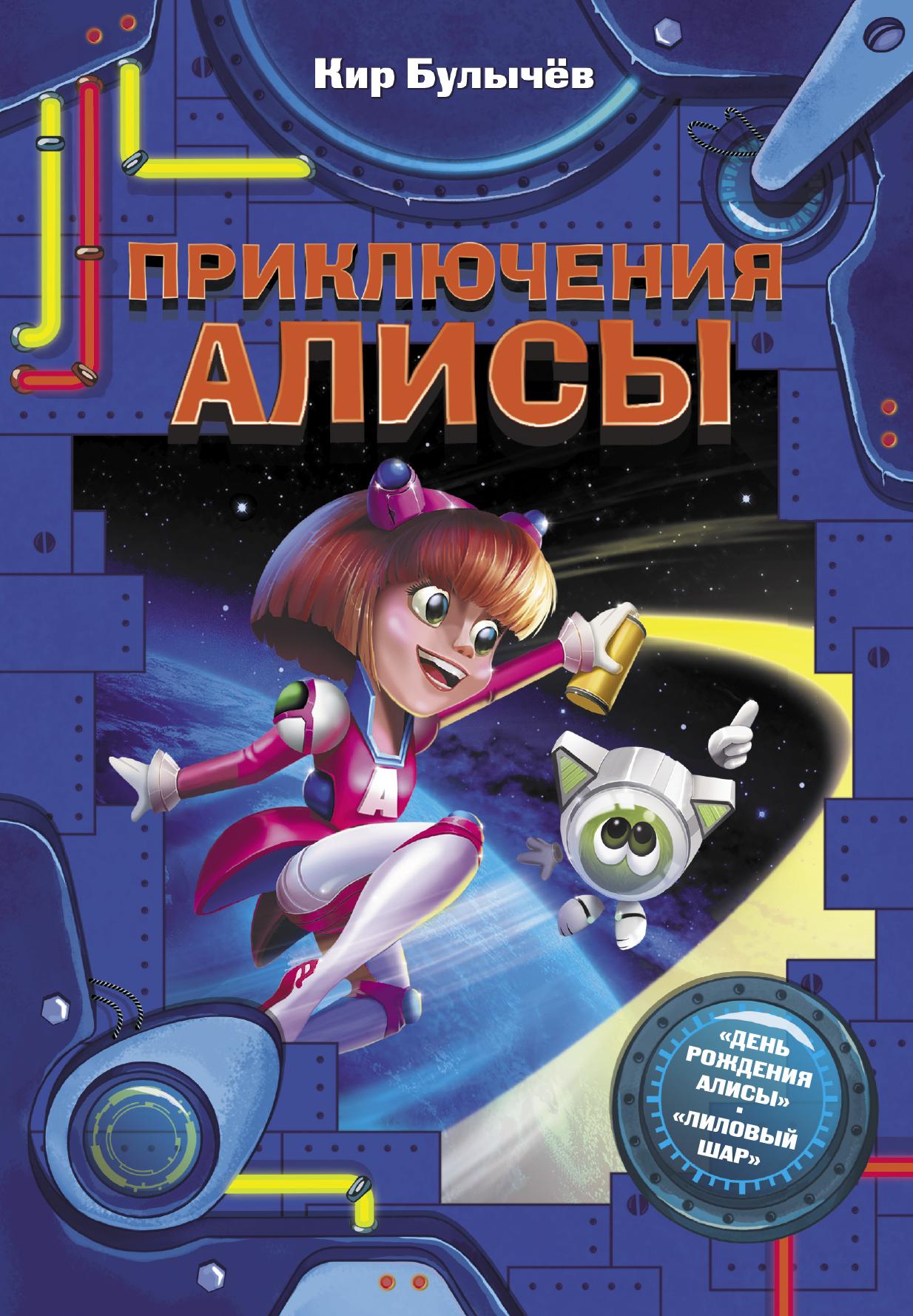 Приключения Алисы (сборник)