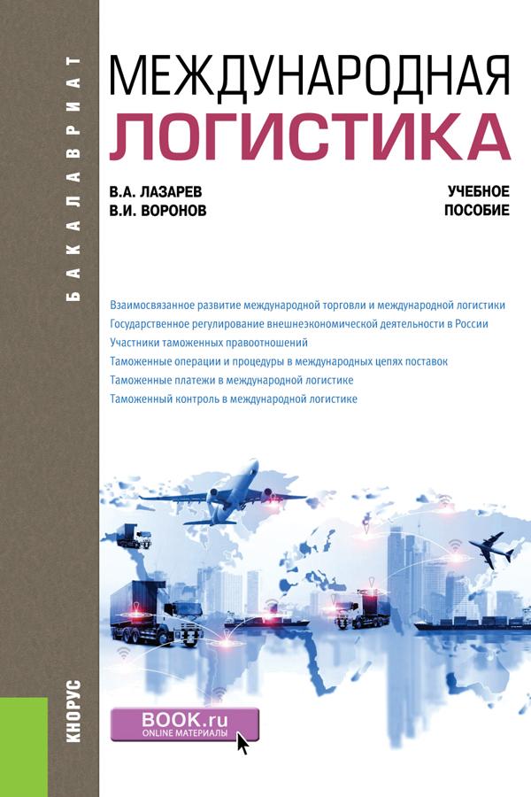 В. А. Лазарев Международная логистика