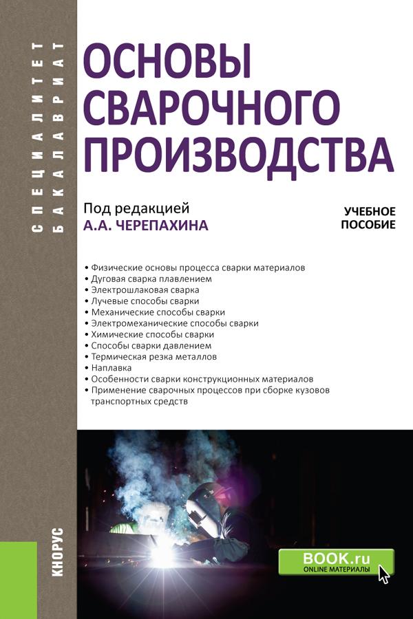 Коллектив авторов Основы сварочного производства коллектив авторов основы горного дела