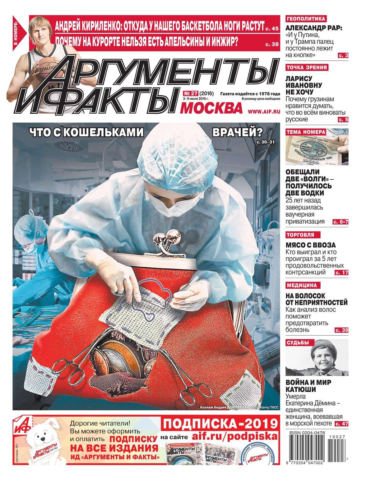 Аргументы и Факты Москва 27-2019