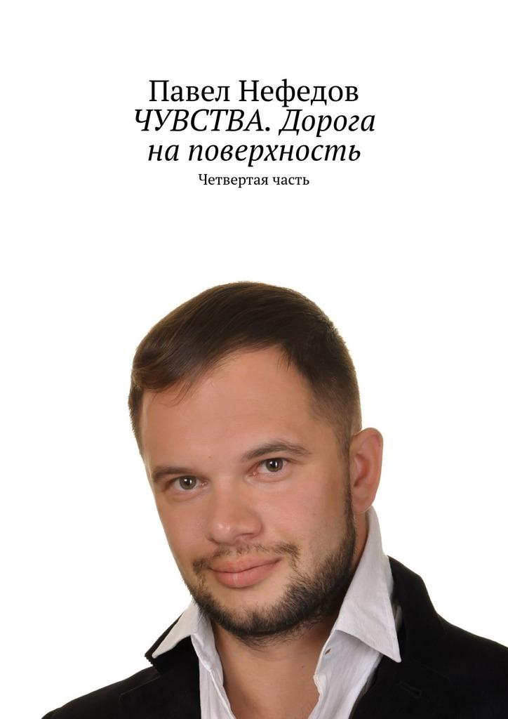 Павел Нефедов ЧУВСТВА. Дорога наповерхность. Четвертая часть мир через культуру