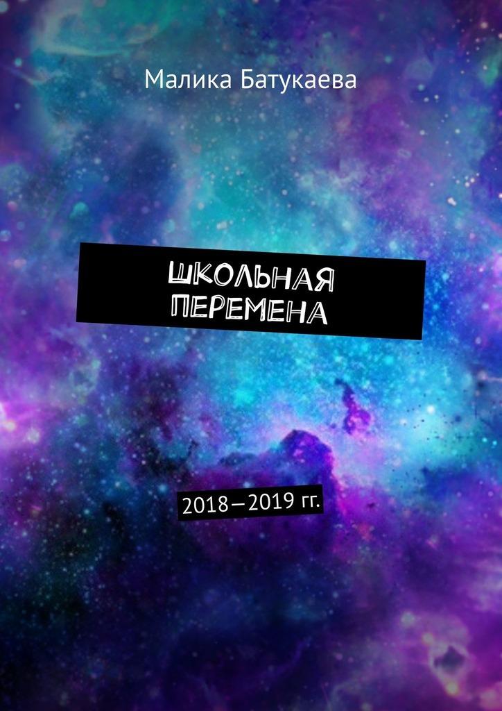 Малика Батукаева Школьная перемена. 2018—2019гг.