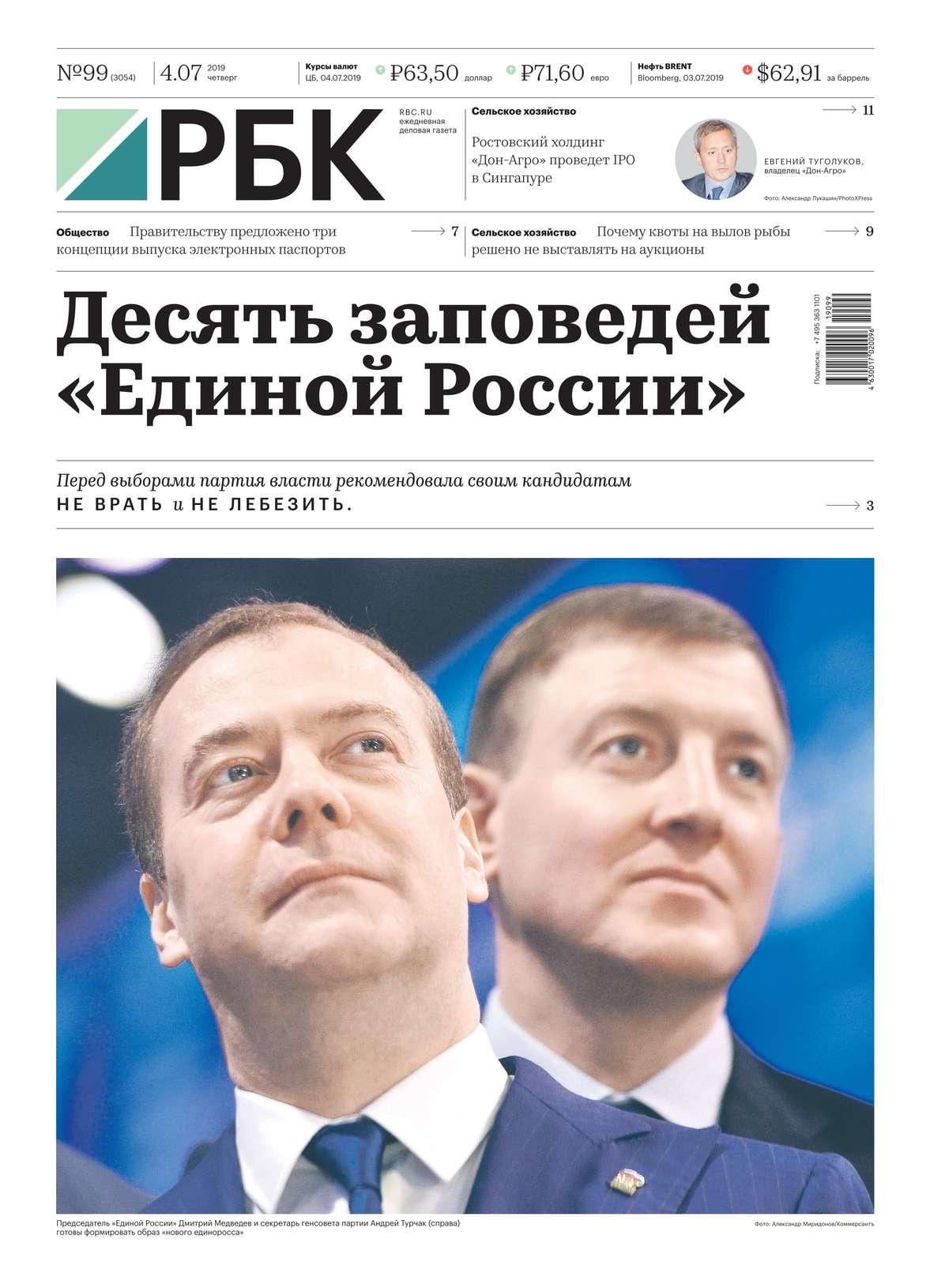 Ежедневная Деловая Газета Рбк 99-2019