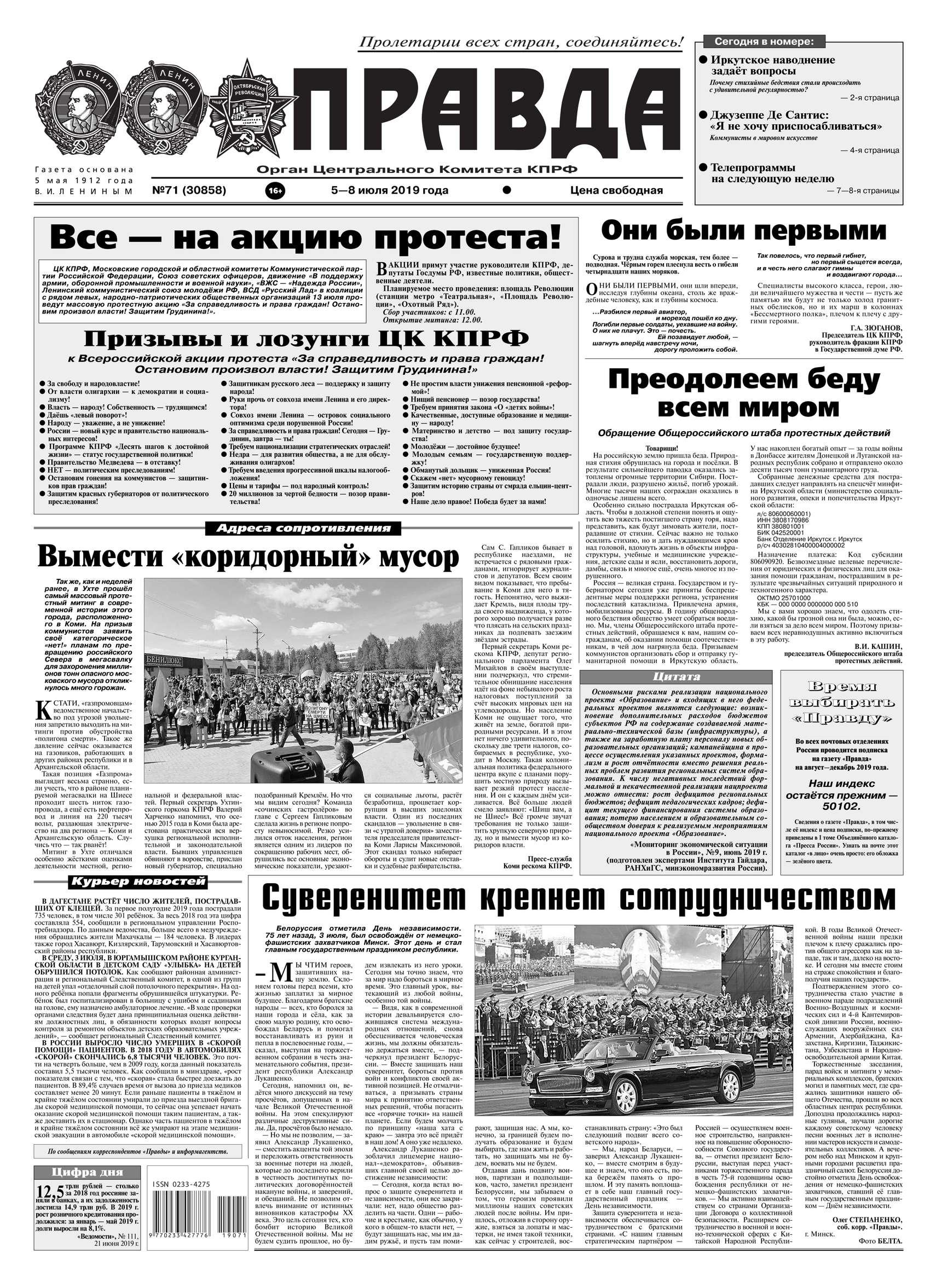 Правда 71-2019