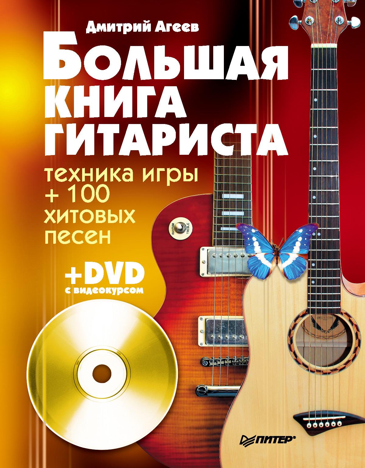 Дмитрий Агеев Большая книга гитариста. Техника игры + 100 хитовых песен дмитрий агеев большая книга гитариста техника игры 100 хитовых песен