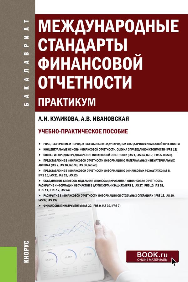 Л. И. Куликова Международные стандарты финансовой отчетности. Практикум л б трофимова международные стандарты финансовой отчетности учебник и практикум для бакалавриата специалитета и магистратуры