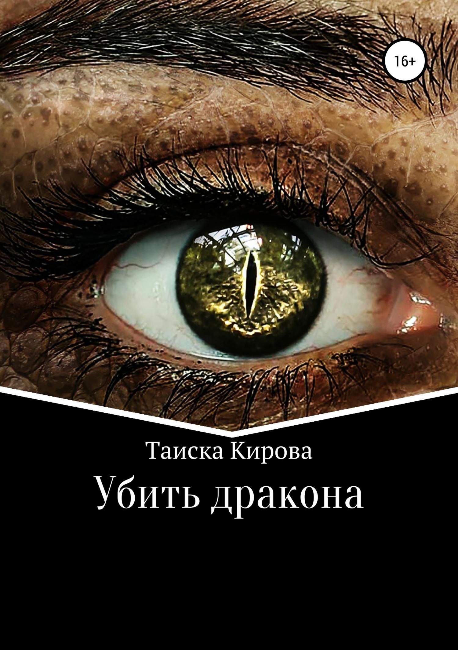 Таиска Кирова Убить дракона цена