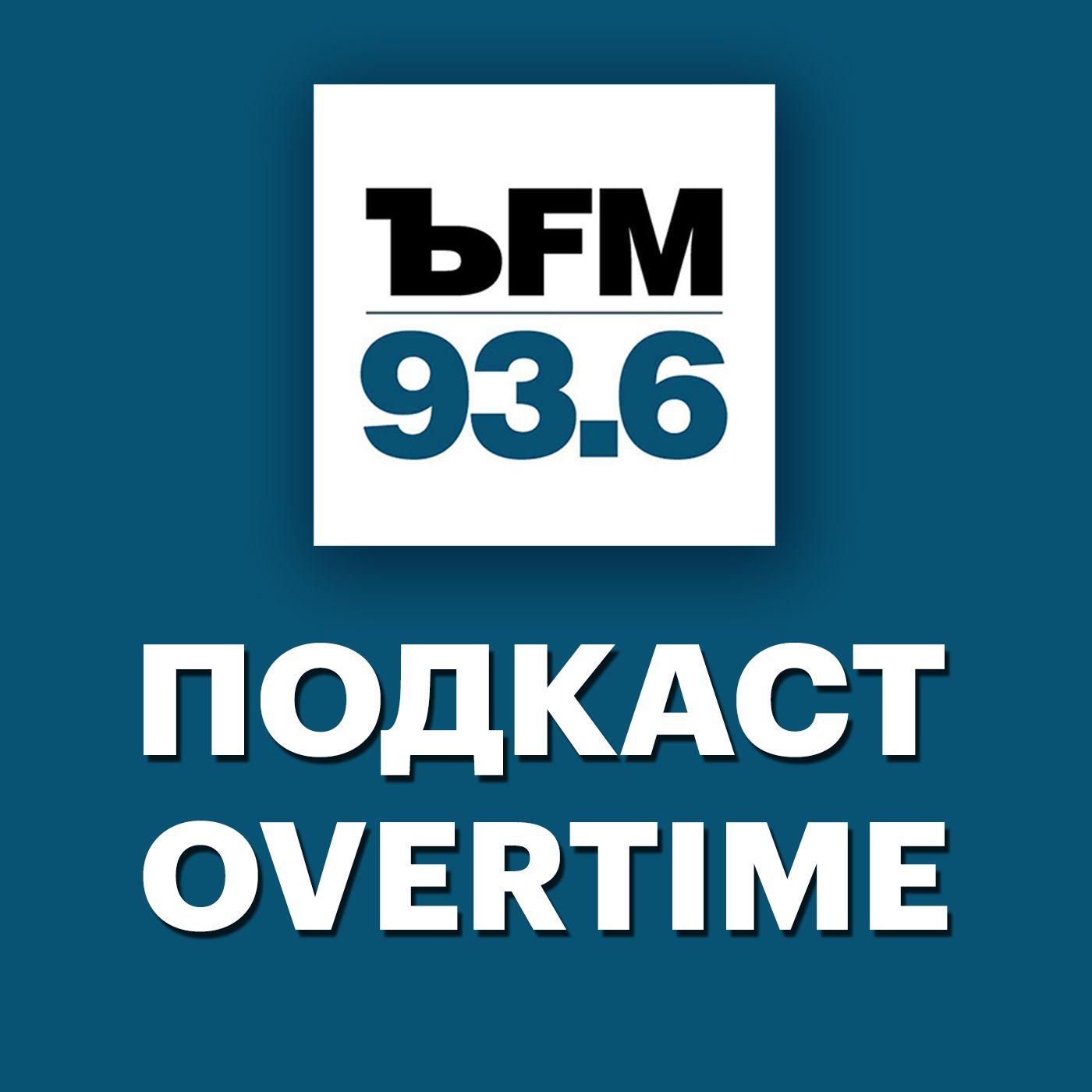цена на Творческий коллектив программы «Overtime: другой эфир» О блокировках и свободе