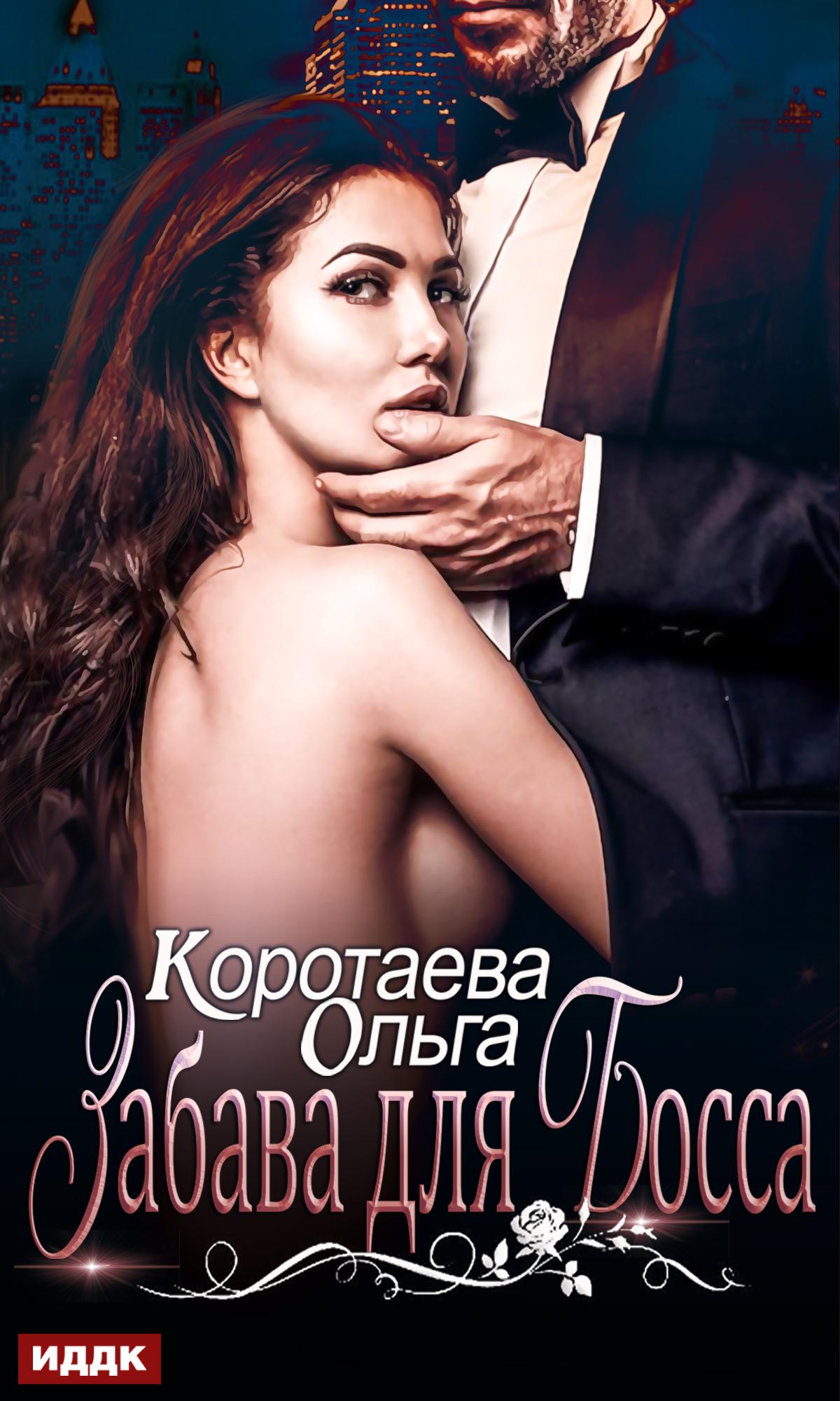 Ольга Коротаева Забава для босса тарифный план
