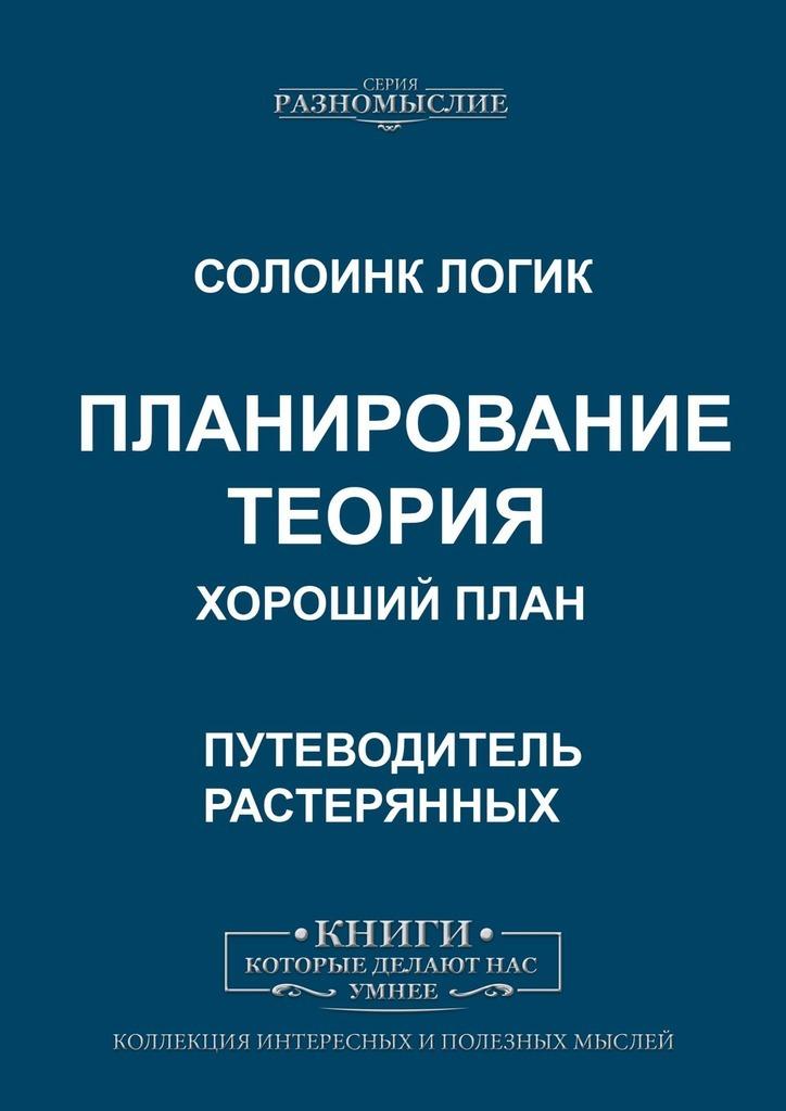 Обложка книги Планирование. Теория. Хорошийплан