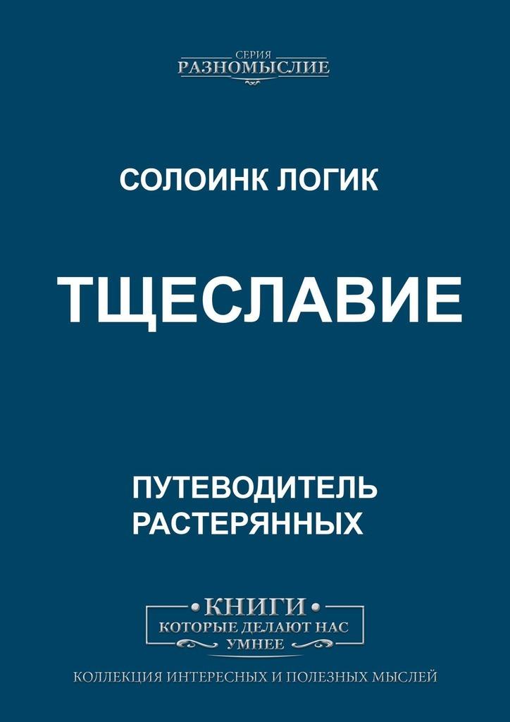 Обложка книги Тщеславие