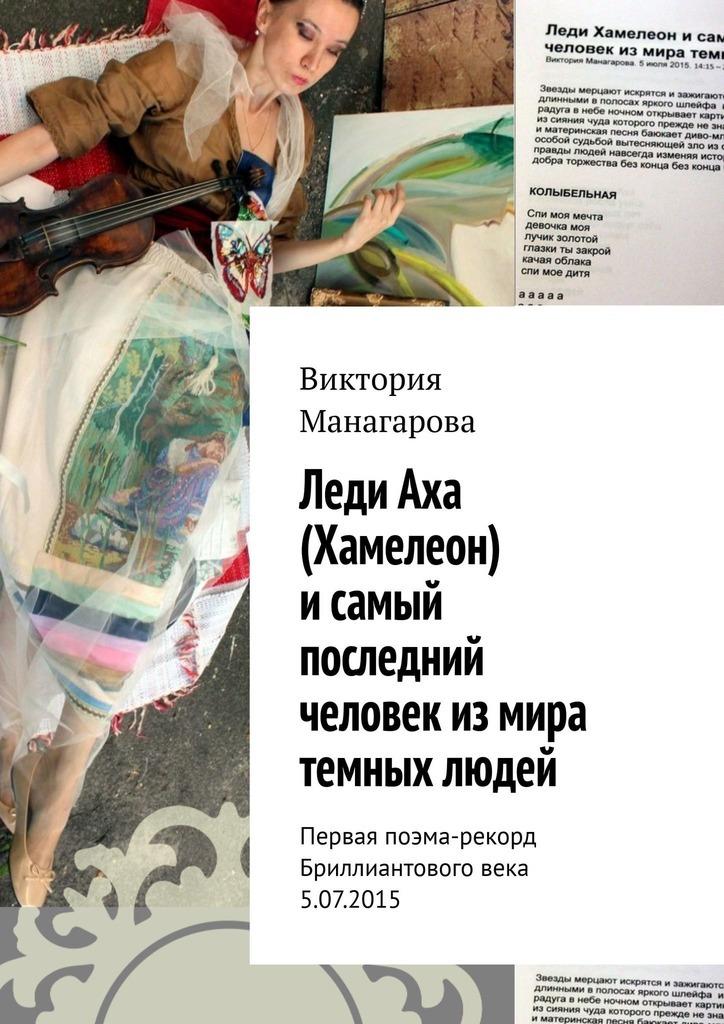 Леди Аха (Хамелеон) исамый последний человек измира темных людей. Первая поэма-рекорд Бриллиантового века 5.07.2015 фото