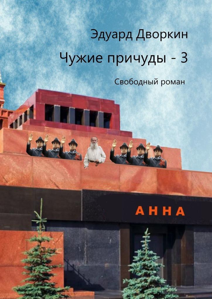 Эдуард Дворкин Чужие причуды–3. Свободный роман 2016 new