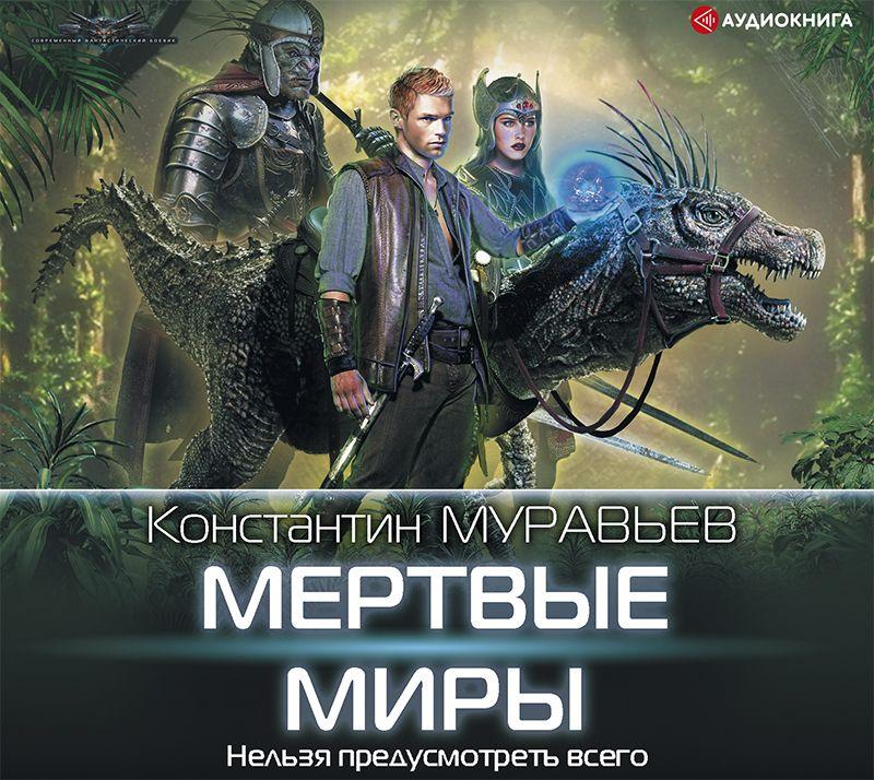 Константин Муравьёв Мертвые миры константин муравьёв перешагнуть пропасть