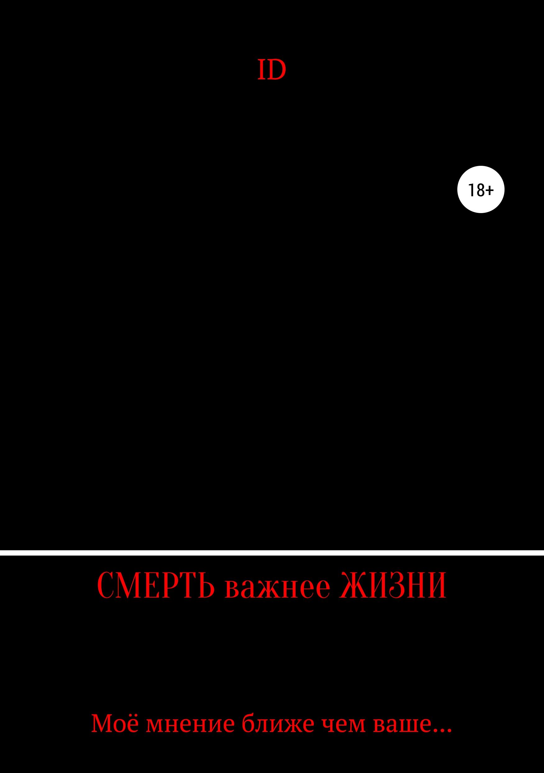 Дмитрий Владимирович ID Смерть важнее Жизни я думаю о ней