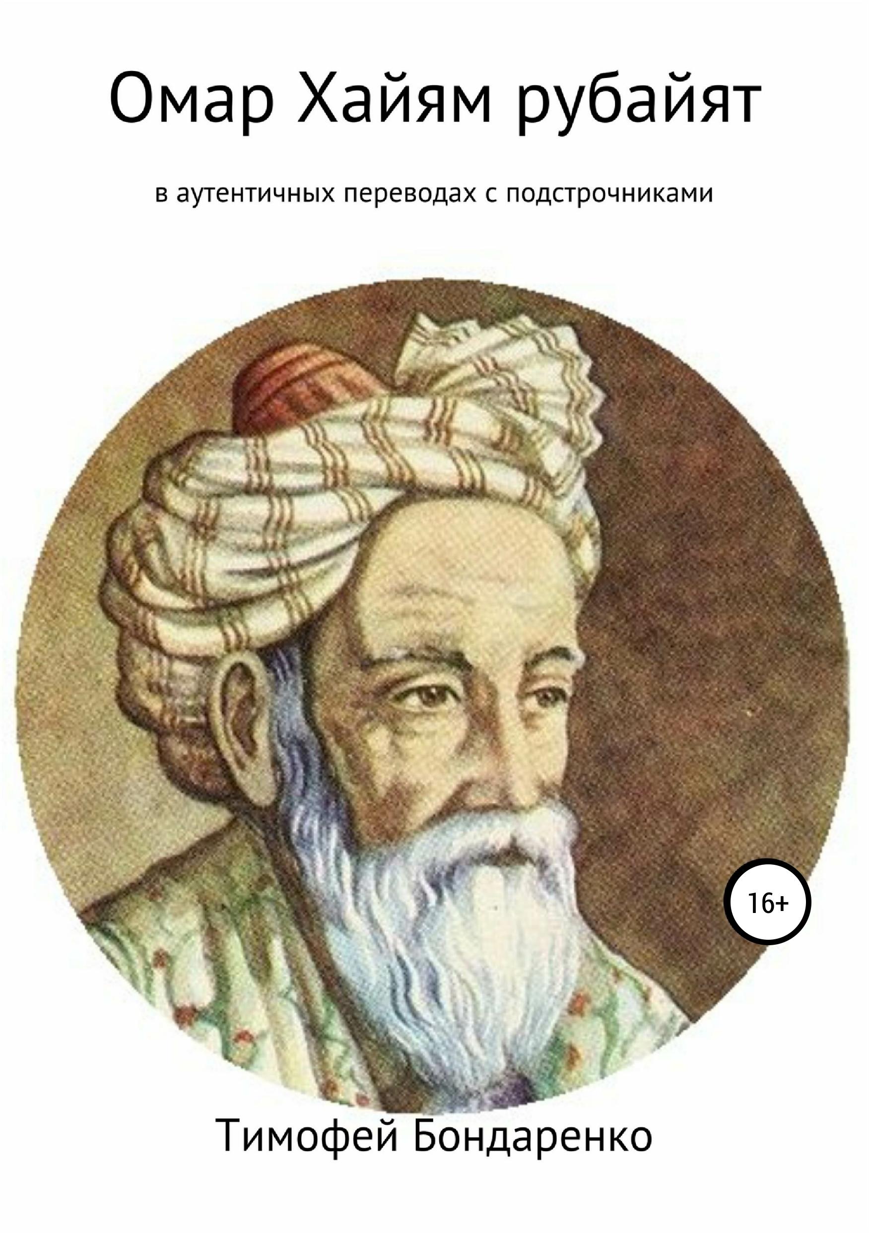 Омар Хайям Омар Хайям рубайят (в аутентичных переводах с подстрочниками) хайям о рубайят о любви