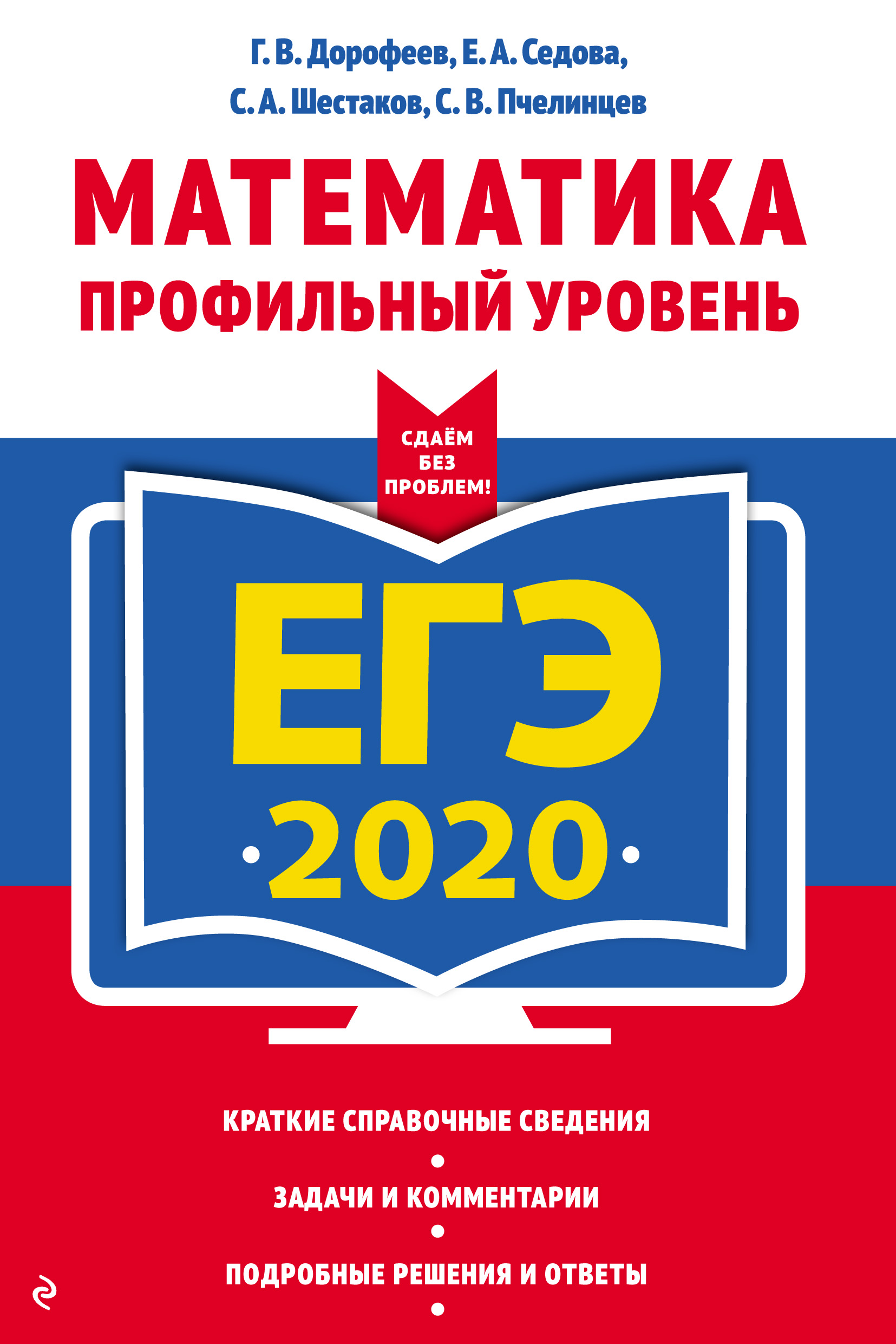 Е. А. Седова ЕГЭ-2020. Математика. Профильный уровень гордин р егэ 2020 математика геометрия планиметрия задача 16 профильный уровень