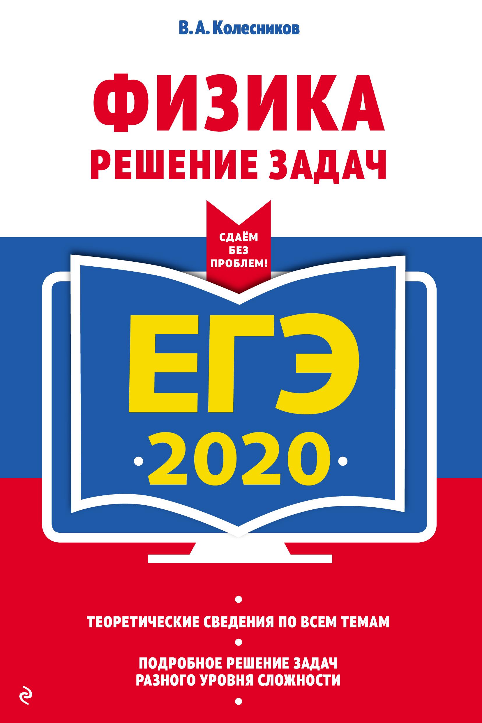 В. А. Колесников ЕГЭ-2020. Физика. Решение задач