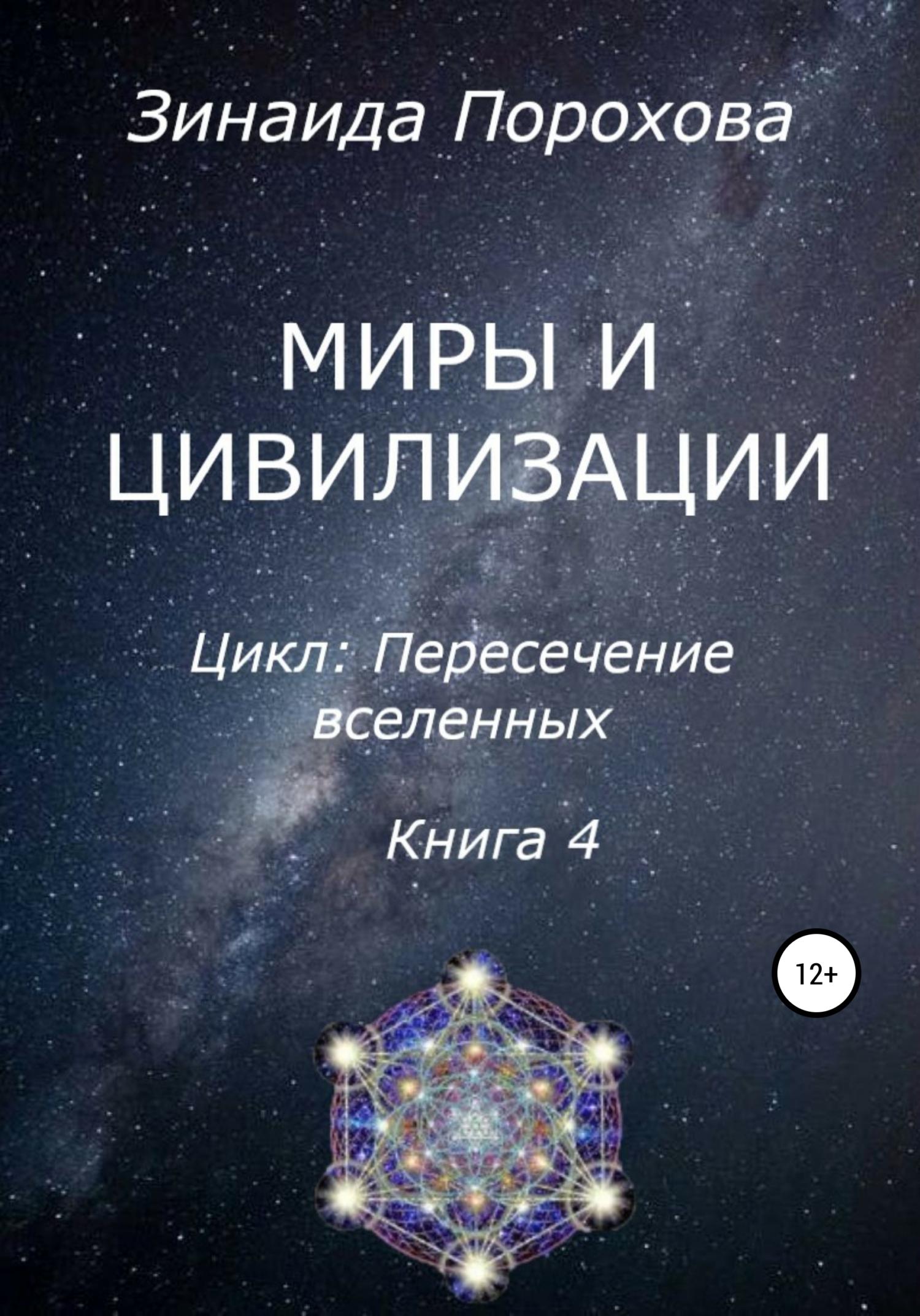Зинаида Порохова Пересечение вселенных. Книга 4. Миры и цивилизации макфолл к нарушители