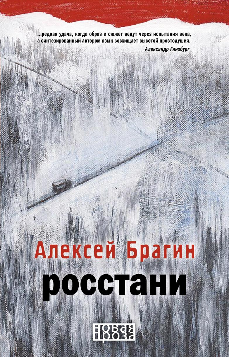 Алексей Брагин Росстани брагин а росстани