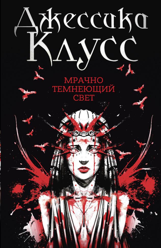 Джессика Клусс Мрачно темнеющий свет журнал женская магия