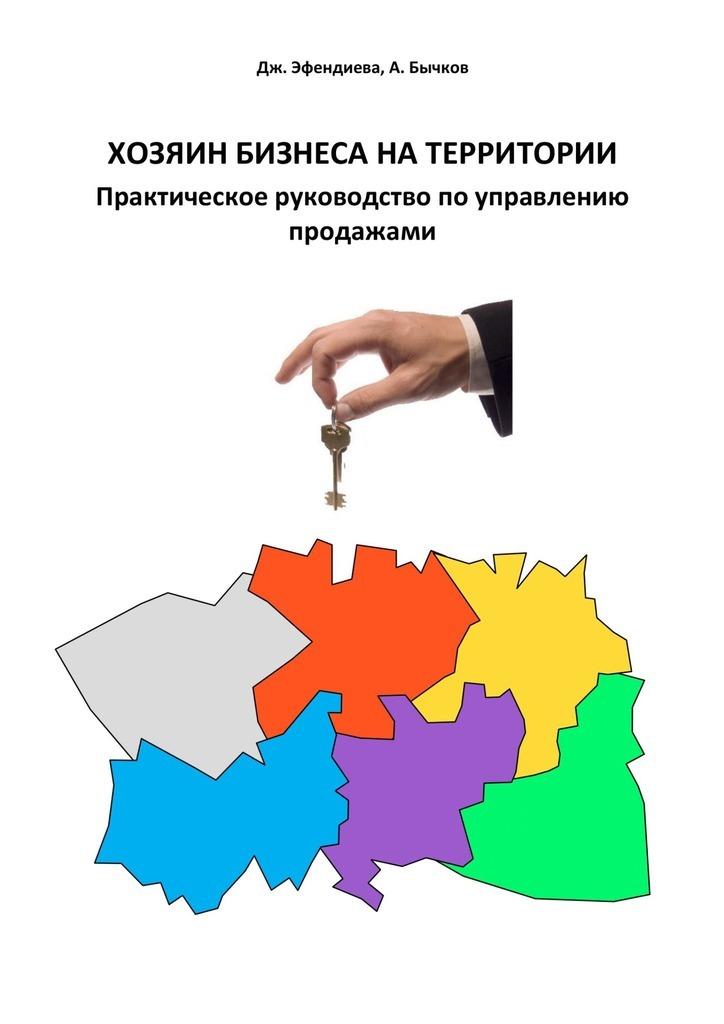 Обложка книги Хозяин бизнеса натерритории. Практическое руководство по управлению продажами