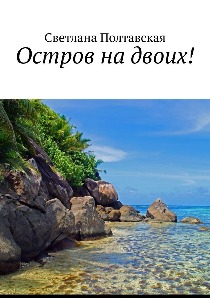Светлана Полтавская Остров надвоих! spa программа остров для двоих
