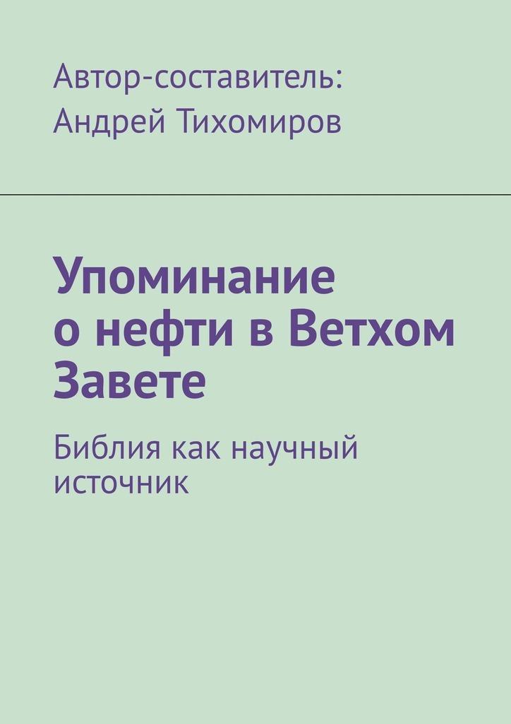 Андрей Тихомиров Упоминание онефти вВетхом Завете. Библия как научный источник