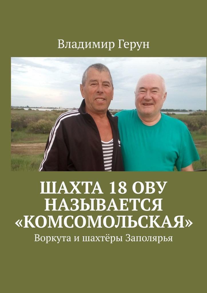 Шахта 18ОВУ называется «Комсомольская». Воркута ишахтёры Заполярья
