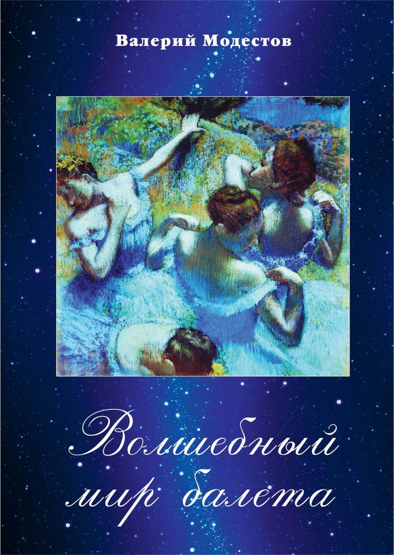 Валерий Модестов Волшебный мир балета