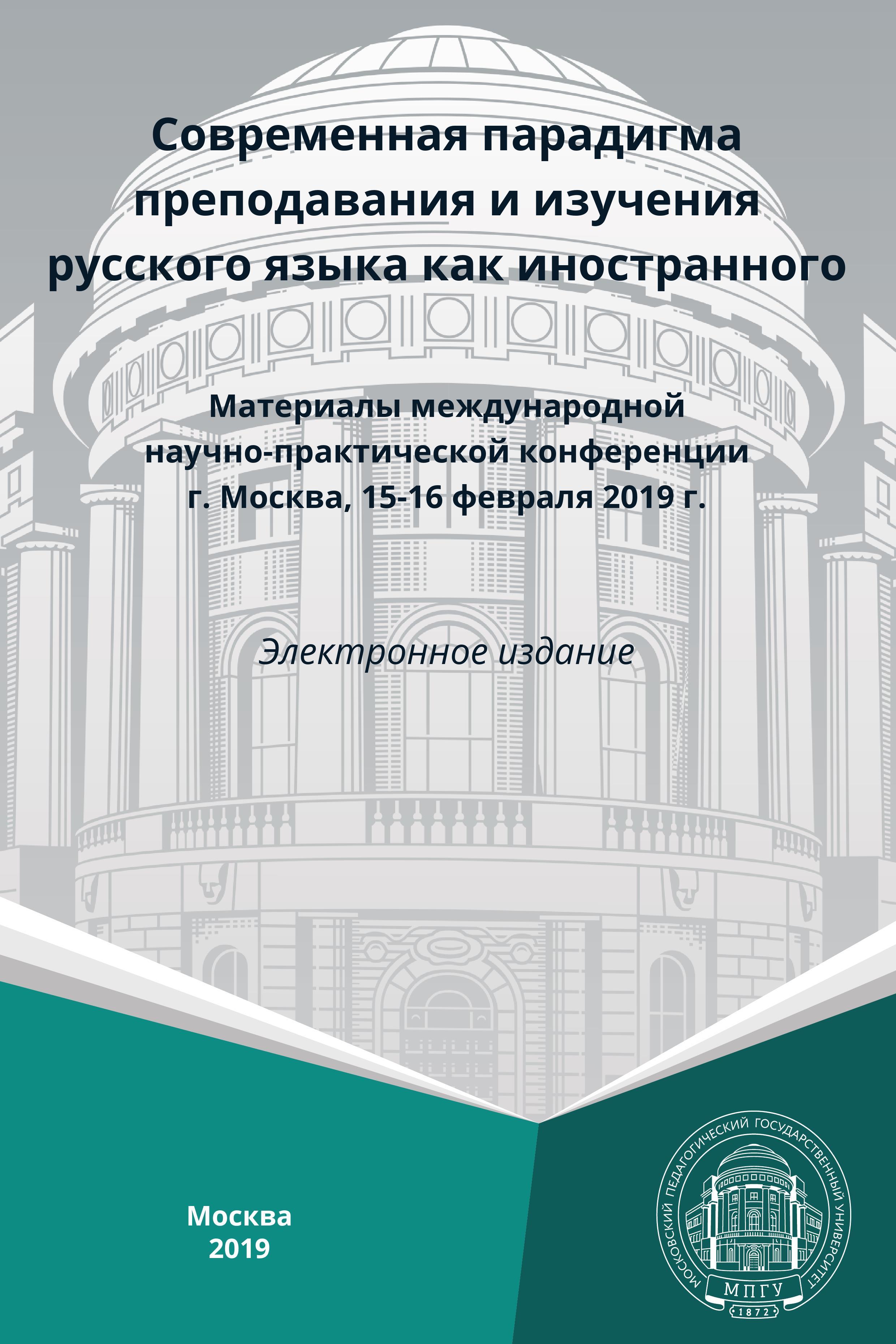 Современная парадигма преподавания и изучения русского языка как иностранного