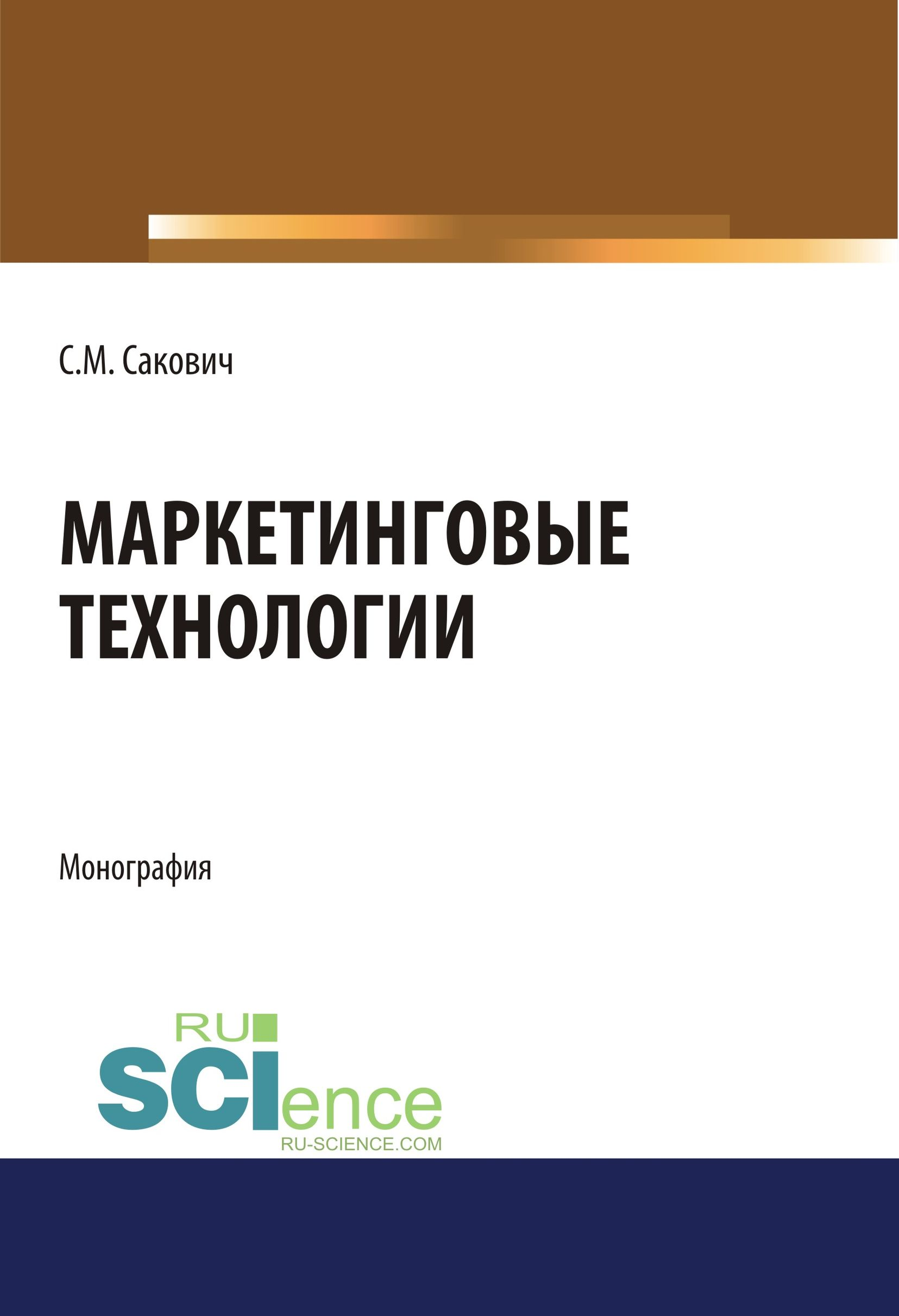 С. М. Сакович Маркетинговые технологии