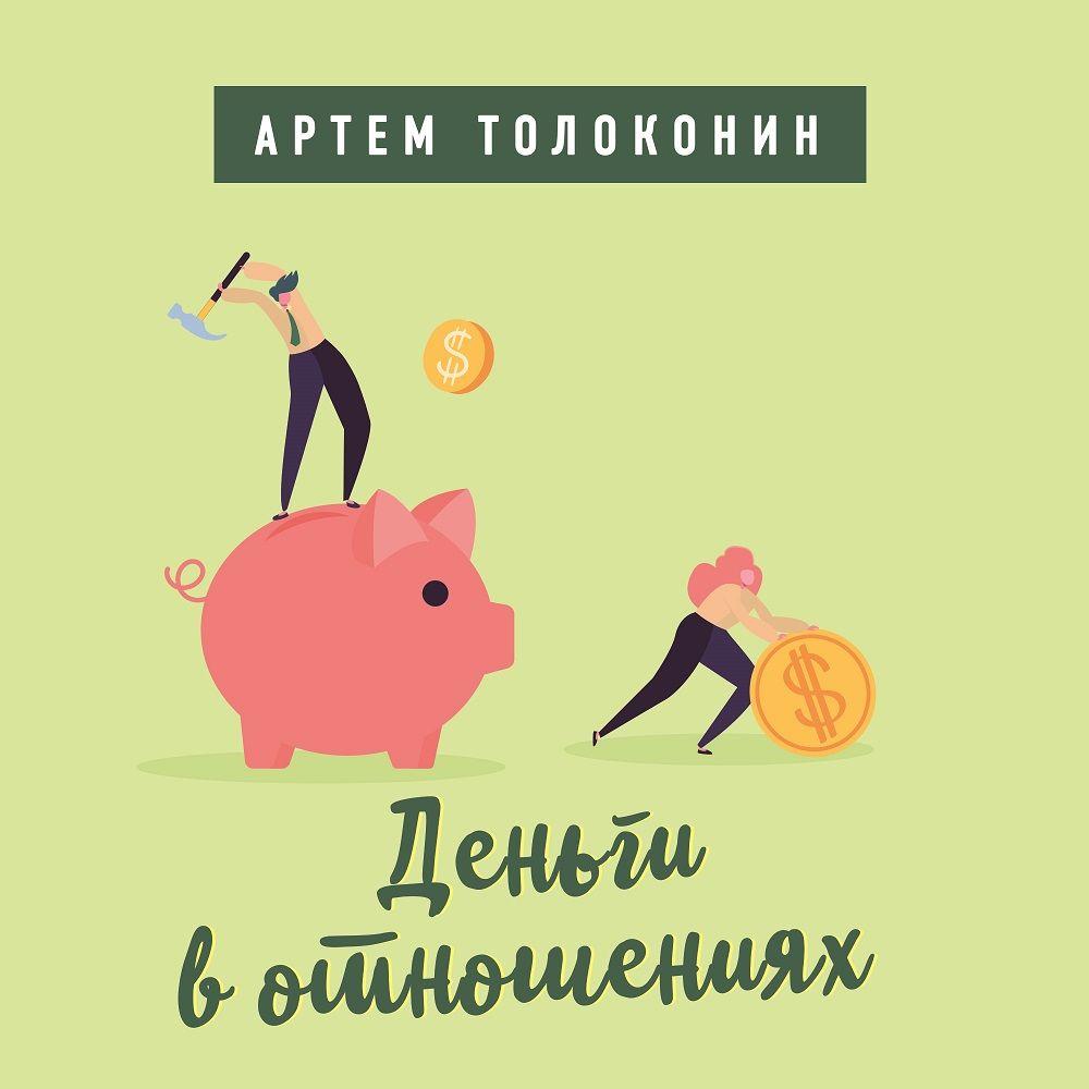 цена Артем Толоконин Деньги в отношениях