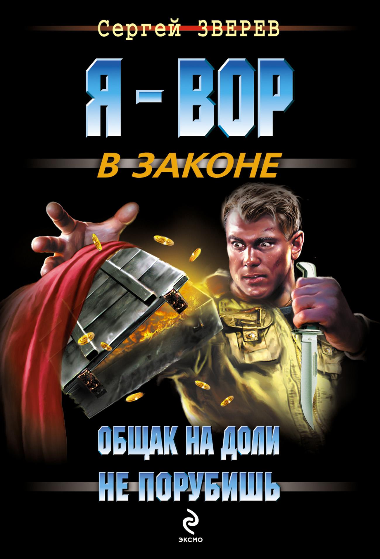 Сергей Зверев Общак на доли не порубишь все цены