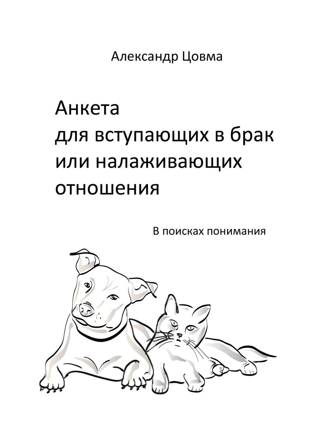 цена на Александр Владимирович Цовма Анкета для вступающих вбрак или налаживающих отношения. Впоисках понимания