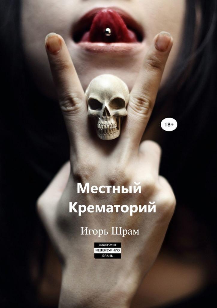 Игорь Шрам Местный Крематорий… стоимость