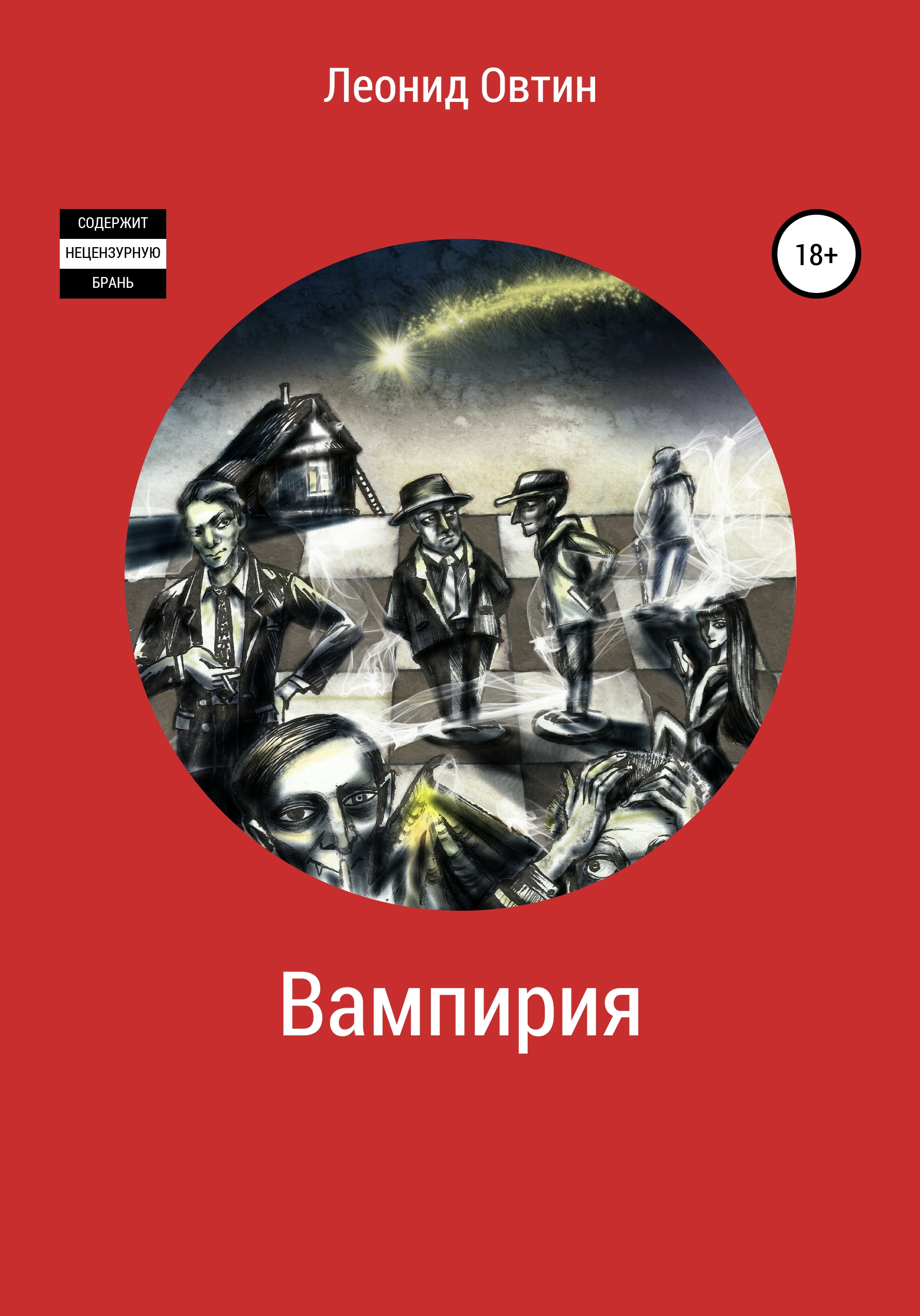 Леонид Овтин Вампирия
