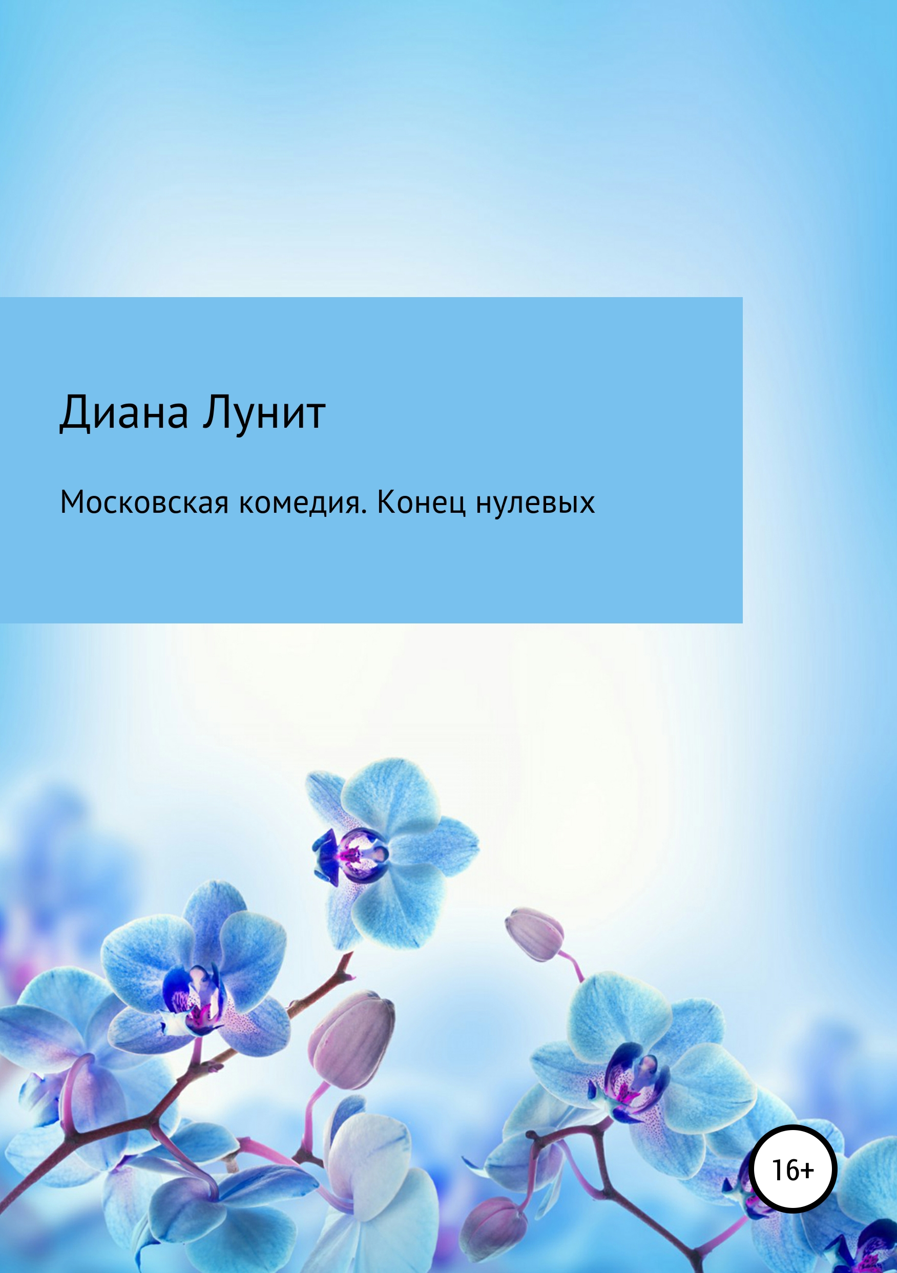 Диана Лунит Московская комедия. Конец нулевых цена 2017