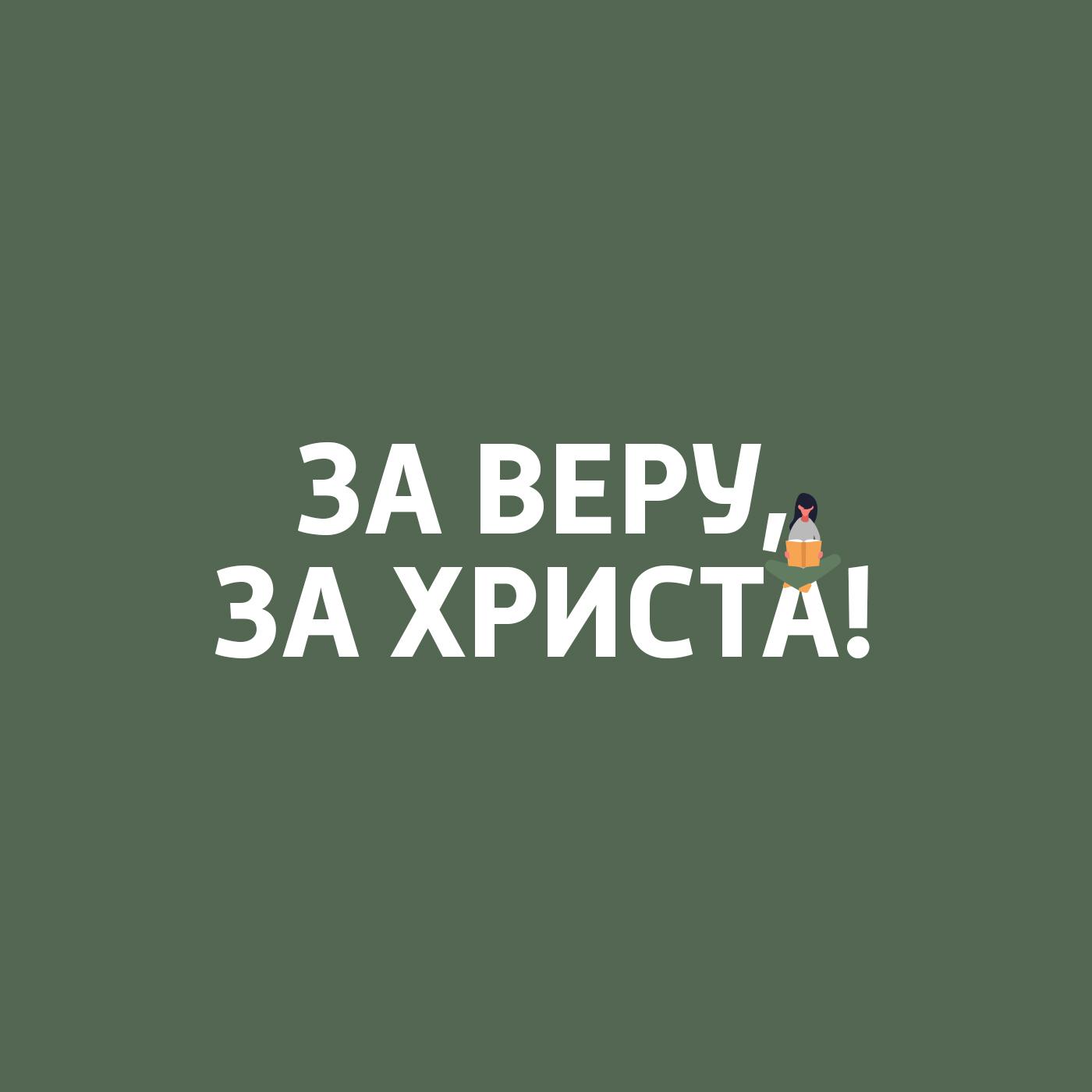 цена на Творческий коллектив шоу «Сергей Стиллавин и его друзья» Четвертый крестовый поход