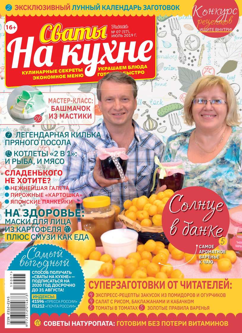 Редакция журнала Сваты на Кухне Сваты на Кухне 07-2019