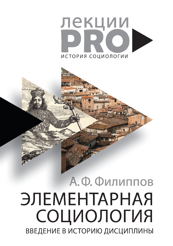 А. Ф. Филиппов Элементарная социология. Введение в историю дисциплины
