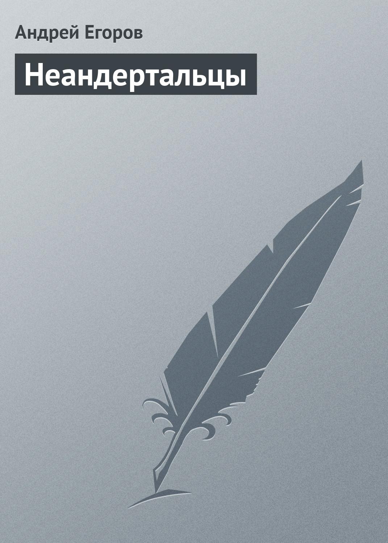 Андрей Егоров Неандертальцы ац краски пальчиковые 4цв 40мл 91 4 40 00 page 1 page 2 page 5