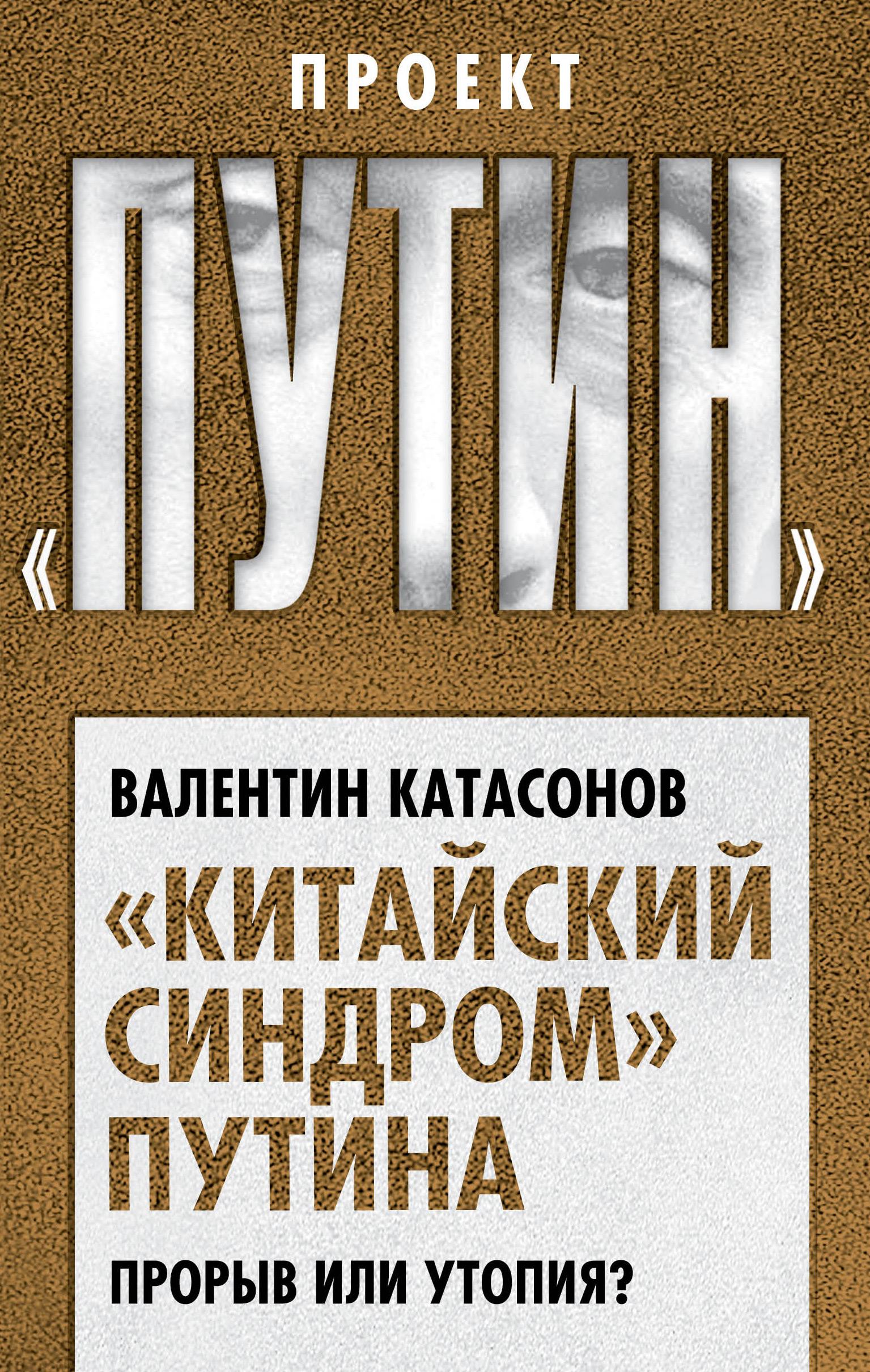 Валентин Катасонов «Китайский синдром» Путина. Прорыв или утопия цены онлайн