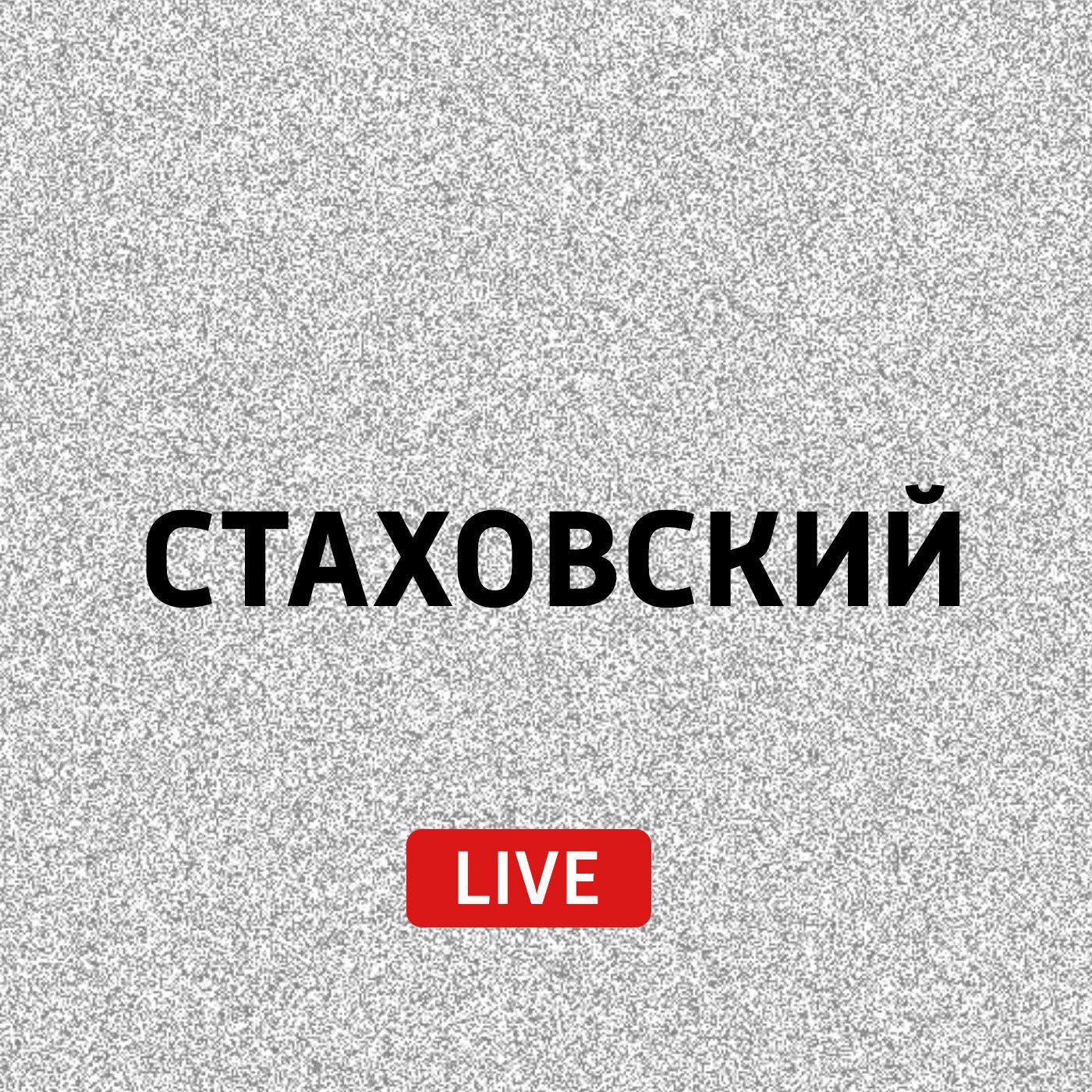 Евгений Стаховский Постики и заметочки евгений стаховский о книгах и умных людях