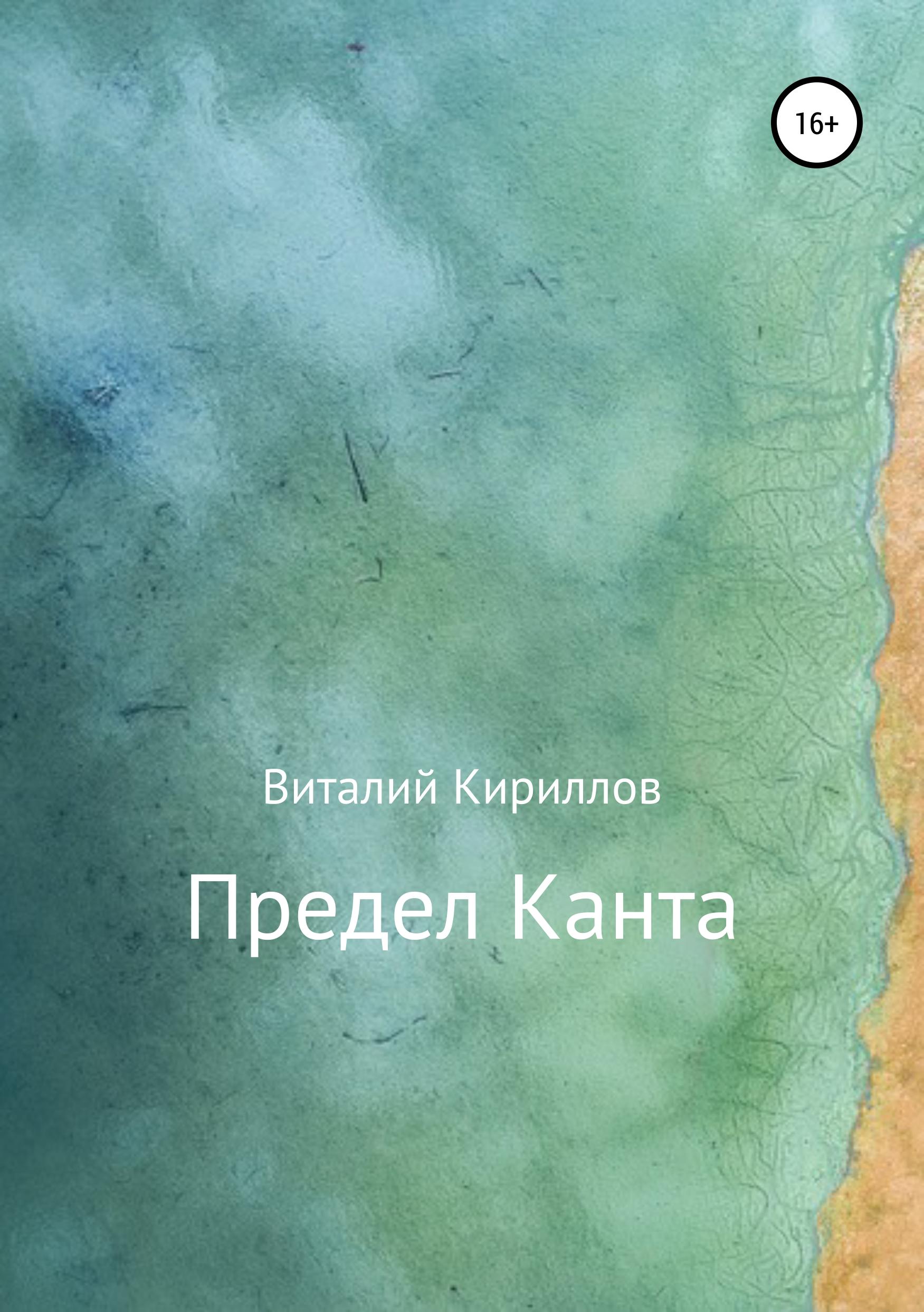 Виталий Александрович Кириллов Предел Канта вытяни иона и большая рыба история о человеке который хотел убежать от бога