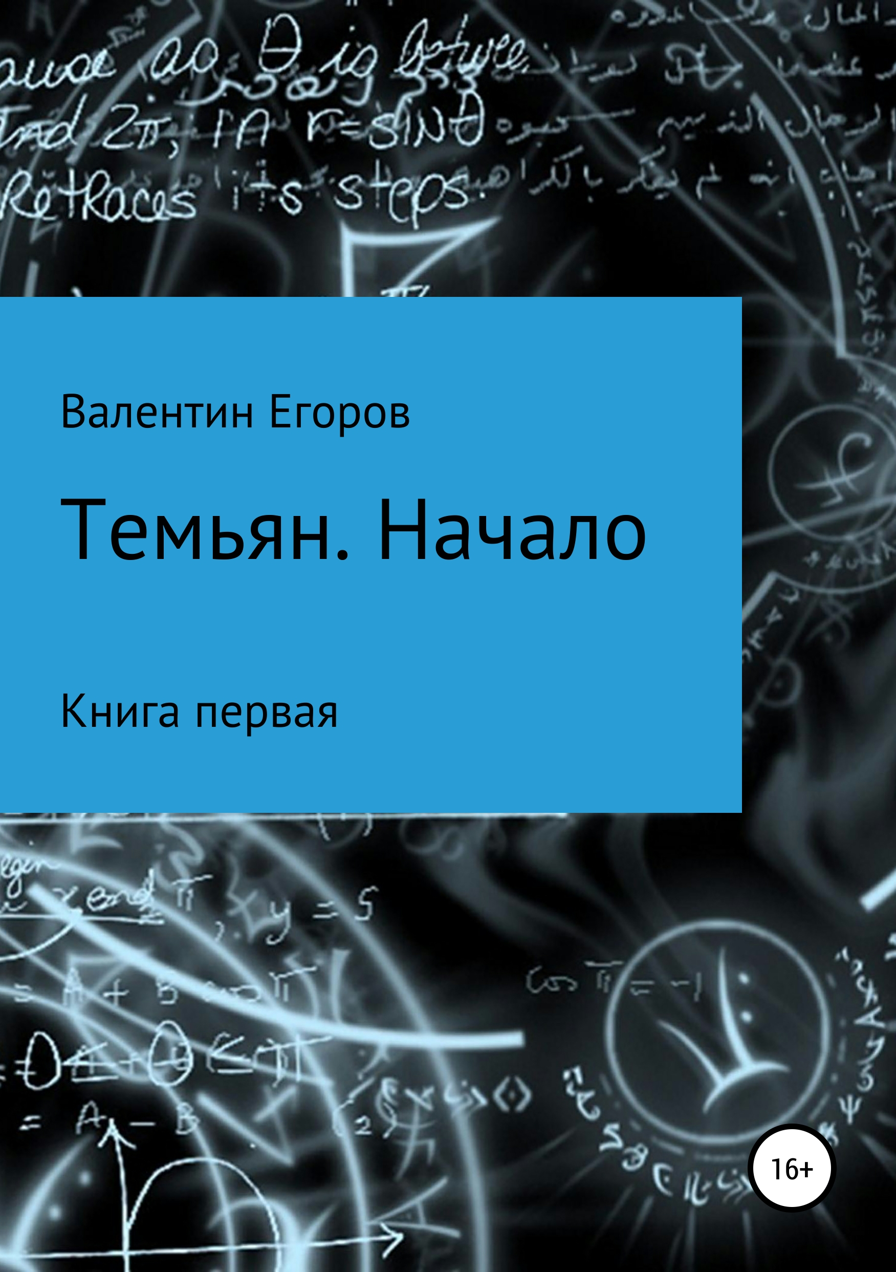 Егоров Валентин Александрович Темьян. Начало